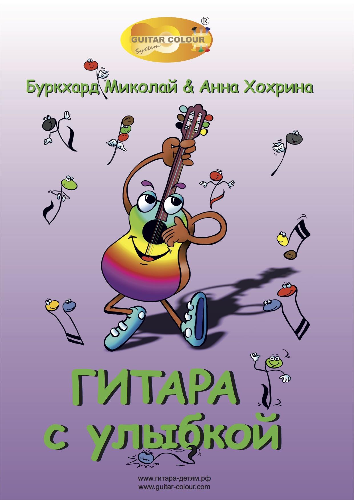Unsere russische Gitarrenschule